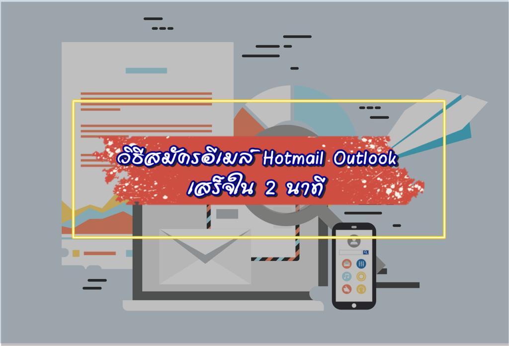 วิธีสมัครอีเมล์ Email Hotmail Outlook ใน 2 นาที