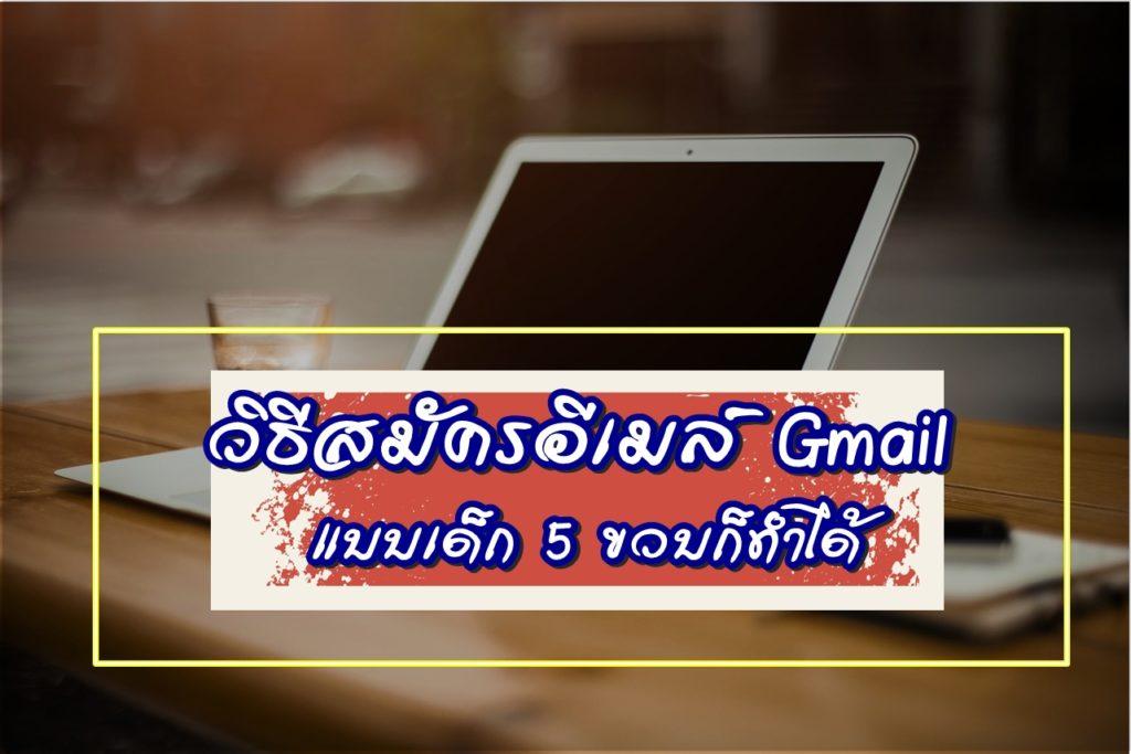 สมัครอีเมล์ใหม่ สมัครอีเมล์ Gmail แบบเด็ก 5 ขวบก็ทำได้