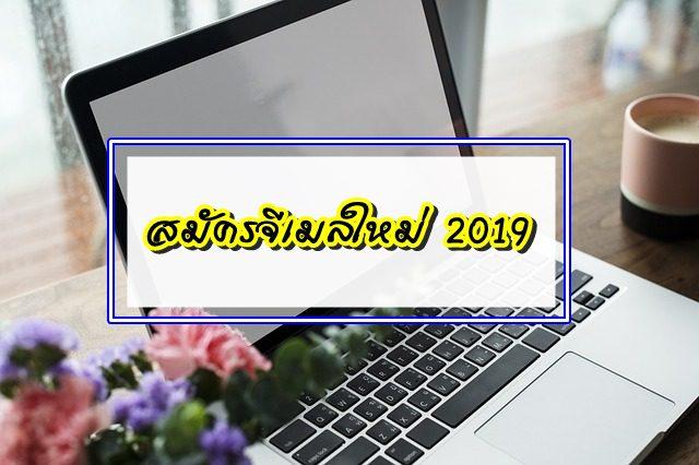สมัครอีเมล์ใหม่ สมัครจีเมลใหม่ 2019