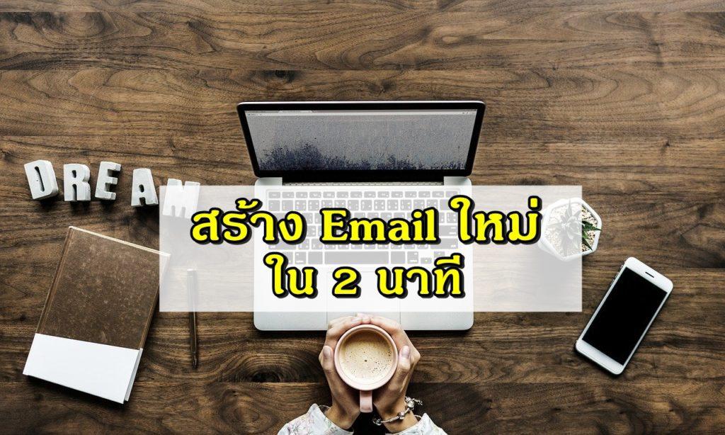 สร้าง email
