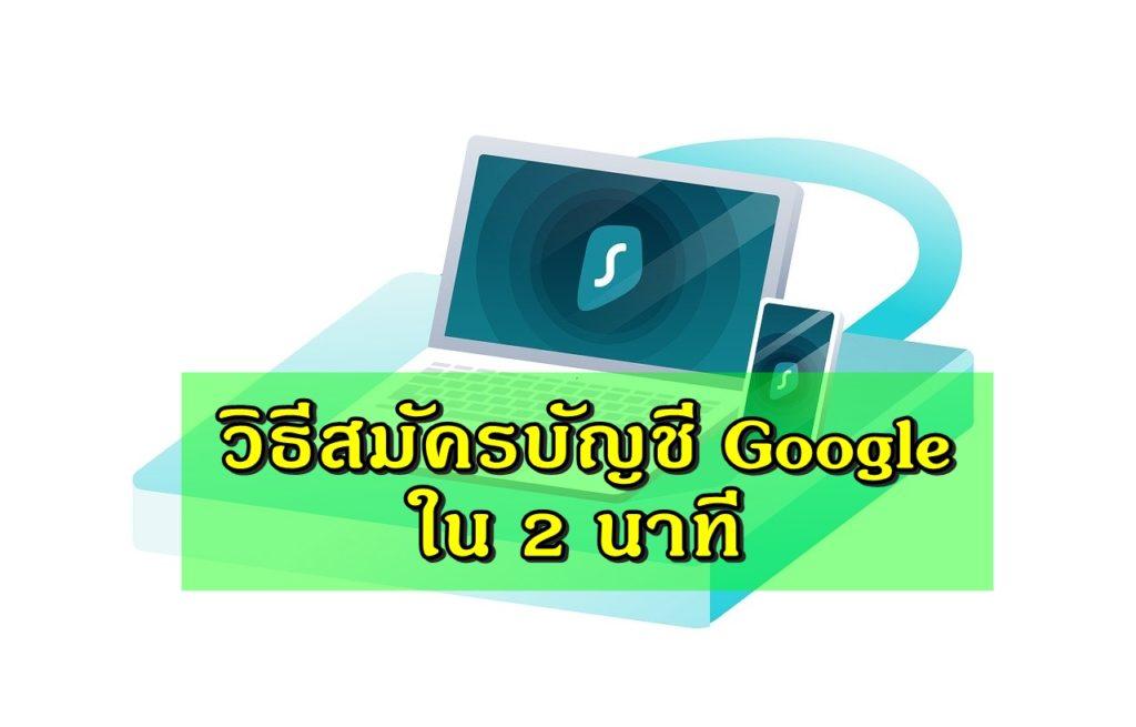 บัญชี google ลงชื่อเข้าใช้บัญชี google