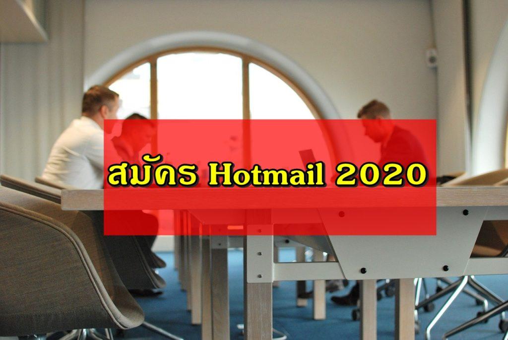 สมัคร hotmail 2020