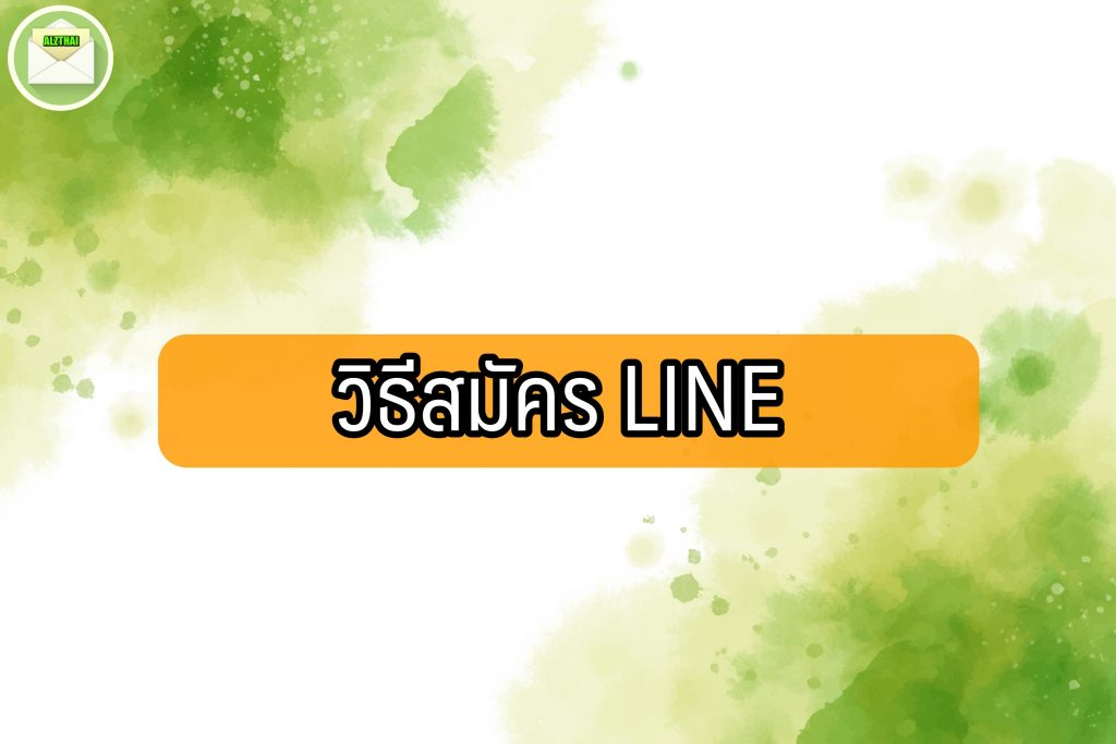 วิธีสมัคร LINE 2021