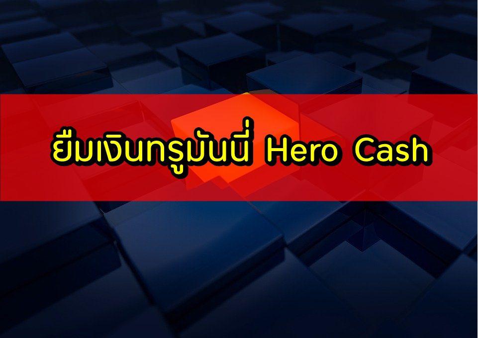 ยืมเงินทรูมันนี่ ยืมเงินtrue wallet hero cash ยืมเงินด่วนฉุกเฉิน 2563