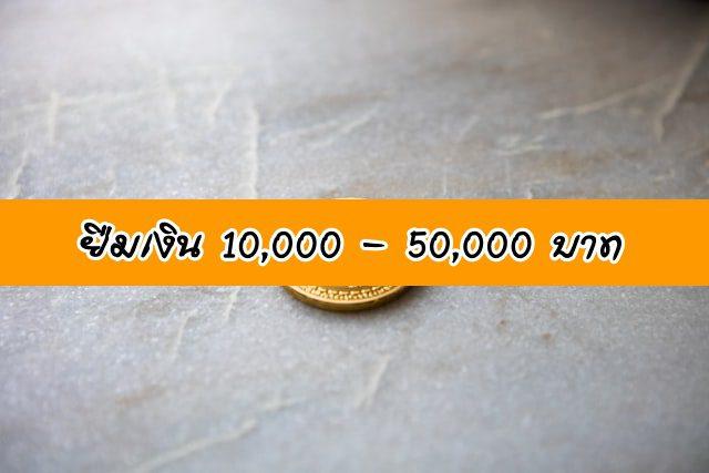 ยืมเงินฉุกเฉิน 10000/20000/30000/40000/50000 ด่วนออนไลน์