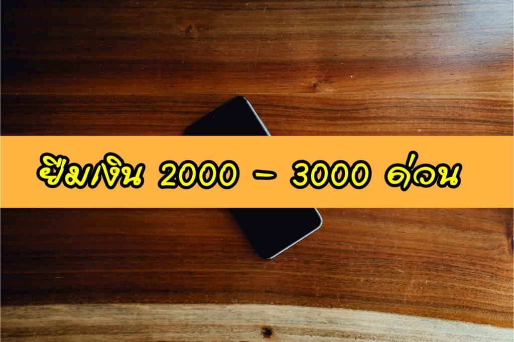 ยืมเงิน 2000 – 3000 ด่วน กสิกร/กรุงไทย/ออมสิน/กรุงศรี/SCB/TMB 2563
