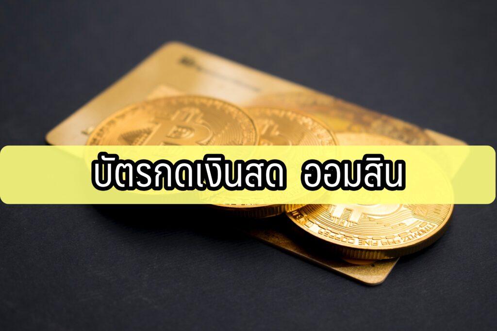 บัตรเงินสด อนุมัติเร็ว 30 นาที 2564.บัตรกดเงินสด ออมสิน 2564