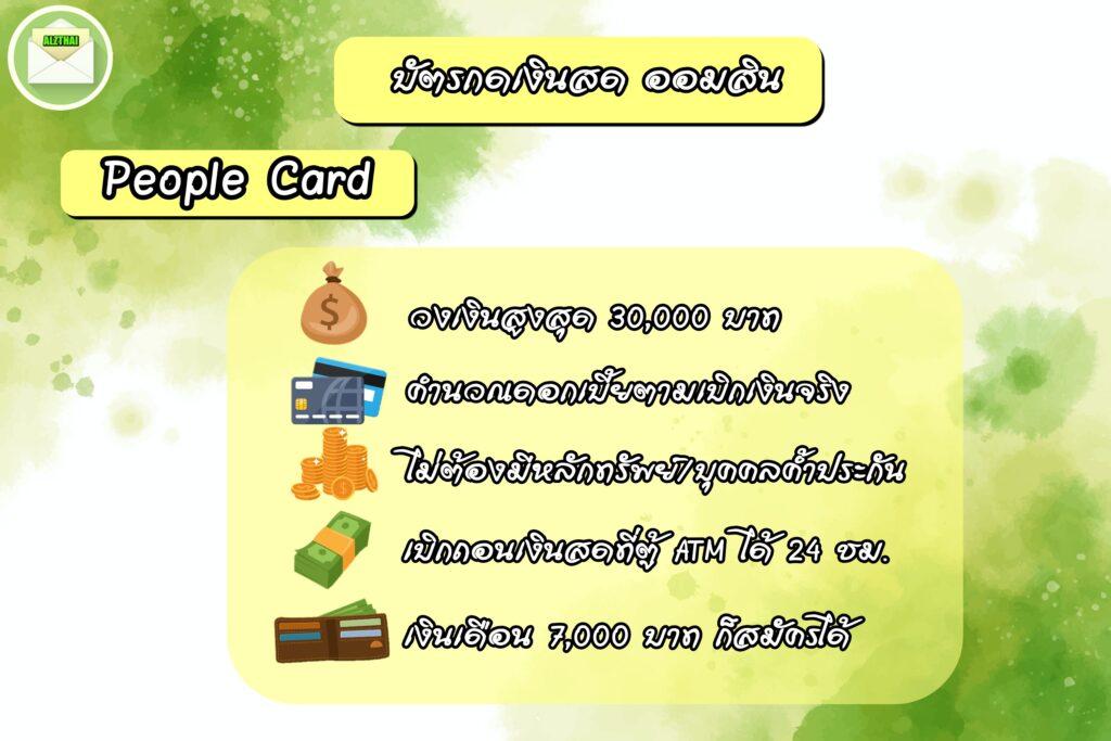วิธีกู้ออมสิน 2564 บัตรกดเงินสด Prima&People Card