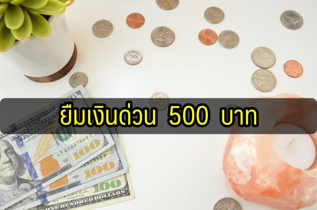 ยืมเงินด่วน 500 บาท กับแอปยืมเงินได้จริง รวมทั้งสินเชื่อทรูมันนี่ Micro Credit ที่ช่วยให้คุณได้รับเงินด่วนฉุกเฉินโอนเข้าบัญชีพร้อมใช้งาน