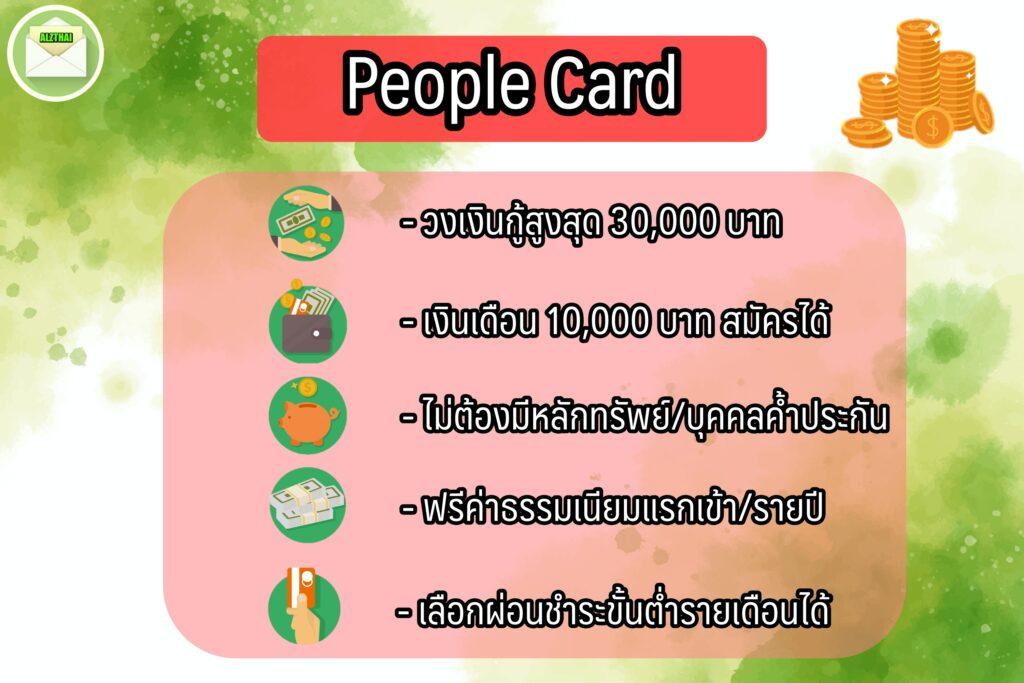 5 สินเชื่อเงินด่วน ได้เงินไว ใน 24 ชม. 2563 [ยืมเงินด่วนออนไลน์] บัตรออมสิน people card