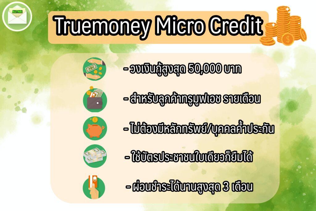5 สินเชื่อเงินด่วน ได้เงินไว ใน 24 ชม. 2563 [ยืมเงินด่วนออนไลน์] truemoney micro credit
