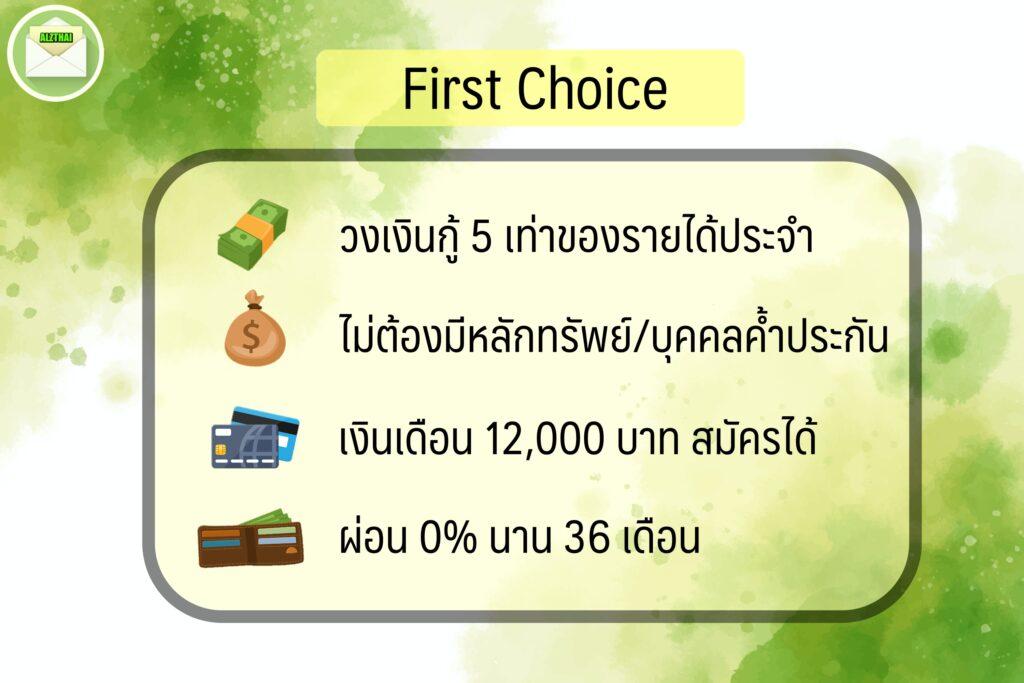 สินเชื่อเงินเดือนน้อย 2563 สินเชื่อ อนุมัติง่าย เงินก้อน 2020 บัตรกรุงศรี เฟิสต์ชอยส์ krungsri first choice