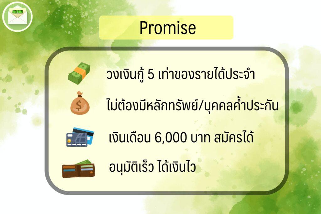 สินเชื่อเงินเดือนน้อย 2563 สินเชื่อ อนุมัติง่าย เงินก้อน 2020 สินเชื่อ พรอมิส promise