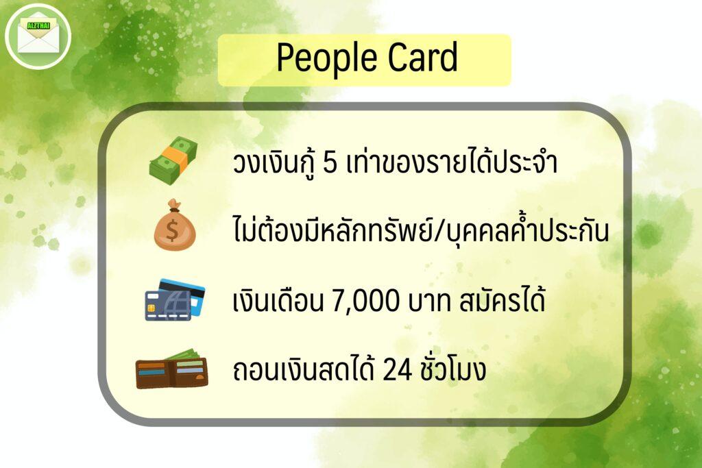 สินเชื่อเงินเดือนน้อย 2563 สินเชื่อ อนุมัติง่าย เงินก้อน 2020 บัตรกดเงินสด ออมสิน people card