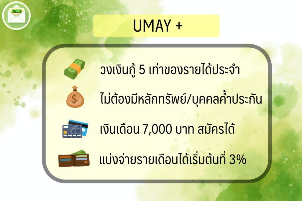 สินเชื่อเงินเดือนน้อย 2563 สินเชื่อ อนุมัติง่าย เงินก้อน 2020 บัตรกดเงินสดยูเมะพลัส umay +
