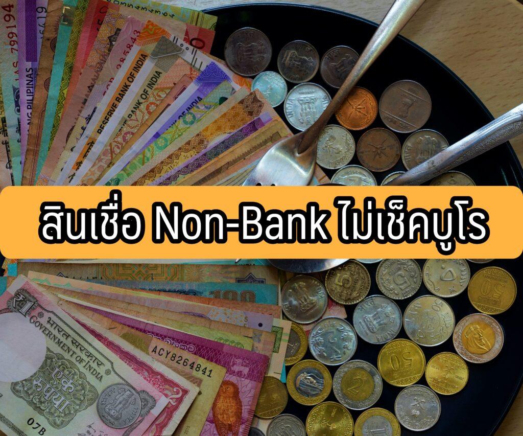 สินเชื่อ Non-Bank ไม่เช็คบูโร 2563