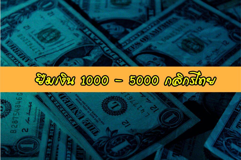 ยืมเงิน 1000 - 5000 k plus กสิกรไทย