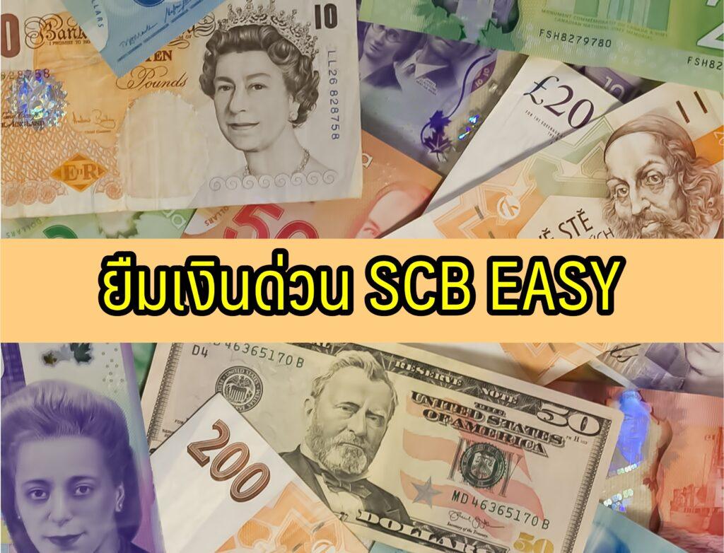 ยืมเงิน 1000 ด่วน SCB Easy ไทยพาณิชย์