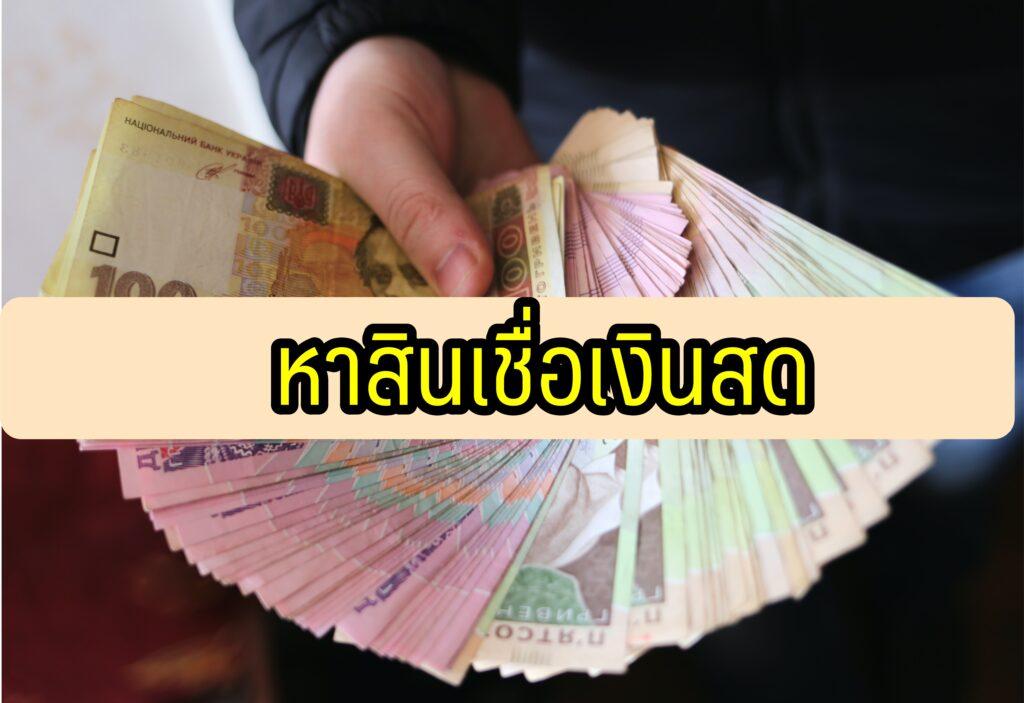 หาสินเชื่อเงินสด ยืมเงิน 2000 - 5000 ด่วนอนุมัติไว ได้เงินจริง 2563