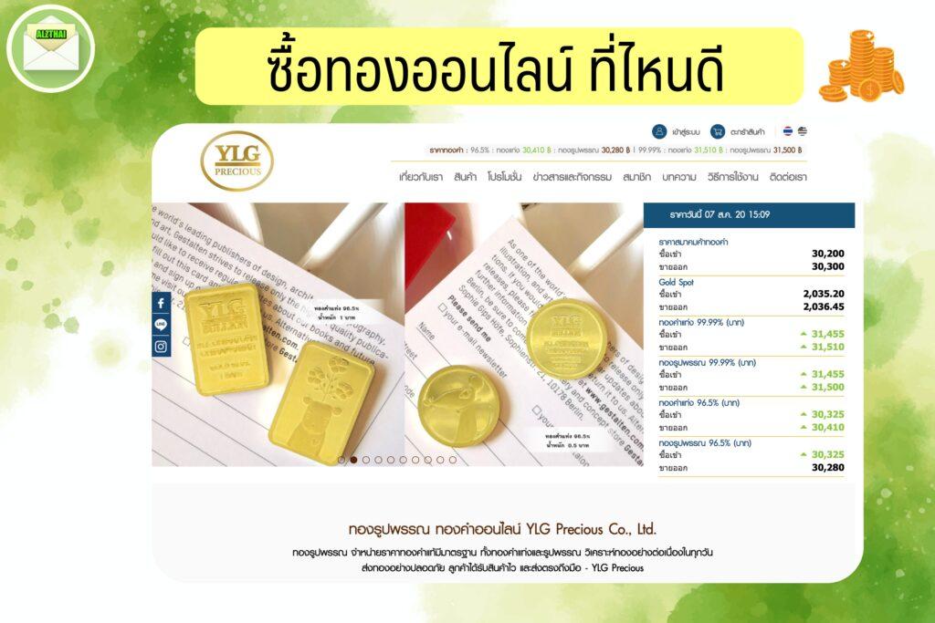 ซื้อทองออนไลน์ ที่ไหนดี 2563.ซื้อทองออนไลน์ YLG