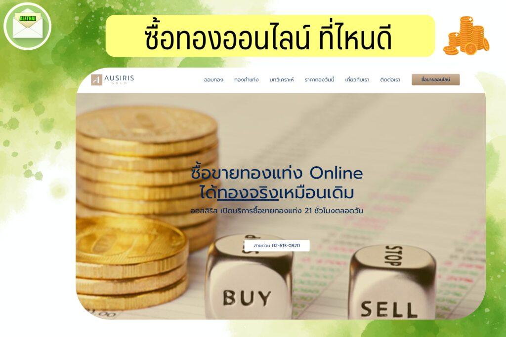 ซื้อทองออนไลน์ ที่ไหนดี 2563.ซื้อขายทองออนไลน์ ausiris (ออสสิริส)