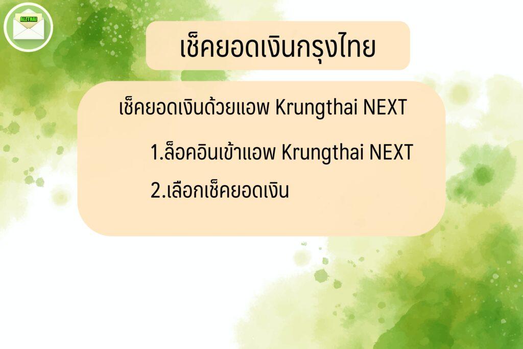 เช็คยอดเงินกรุงไทยผ่านโทรศัพท์/เน็ต 2563