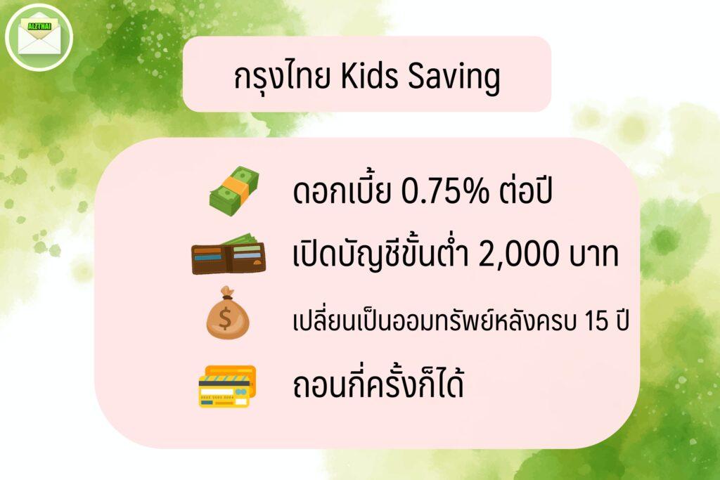 เปิดบัญชีธนาคารไหนดี สำหรับนักเรียน/ ออมเงิน 2563.เปิดบัญชีสำหรับนักเรียน Krungthai Kids Savings