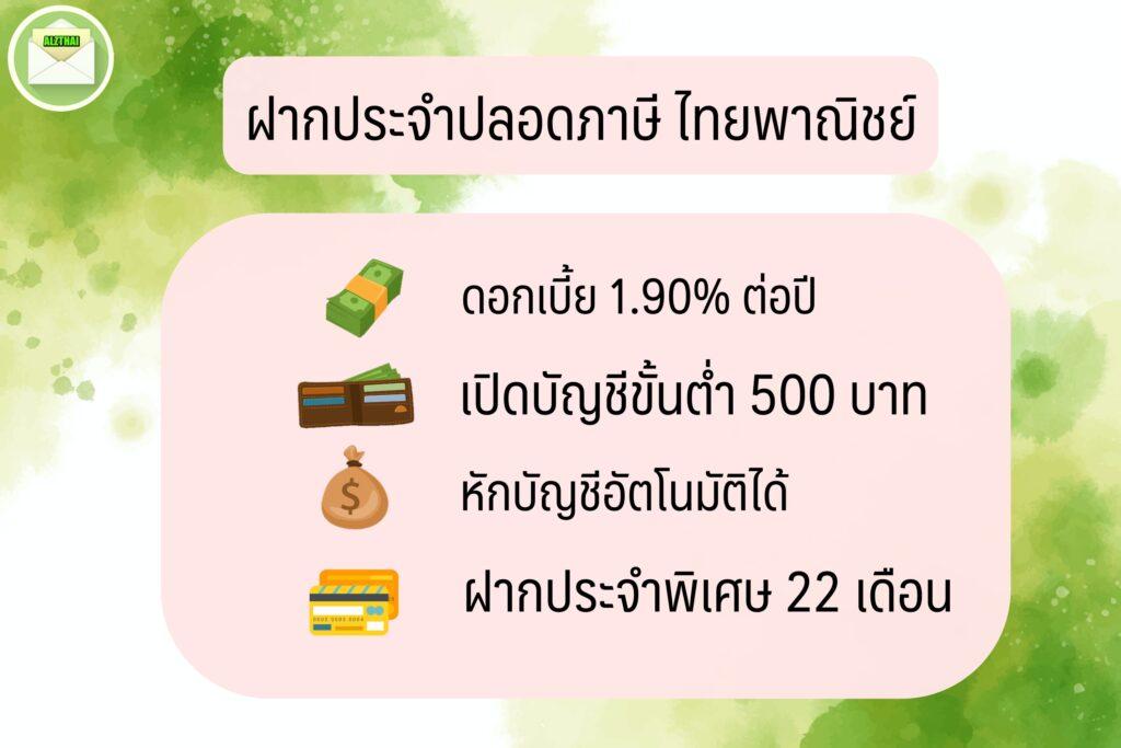 เปิดบัญชีธนาคารไหนดี สำหรับนักเรียน/ ออมเงิน 2563.เปิดบัญชีสำหรับออมเงิน ธนาคารไทยพาณิชย์