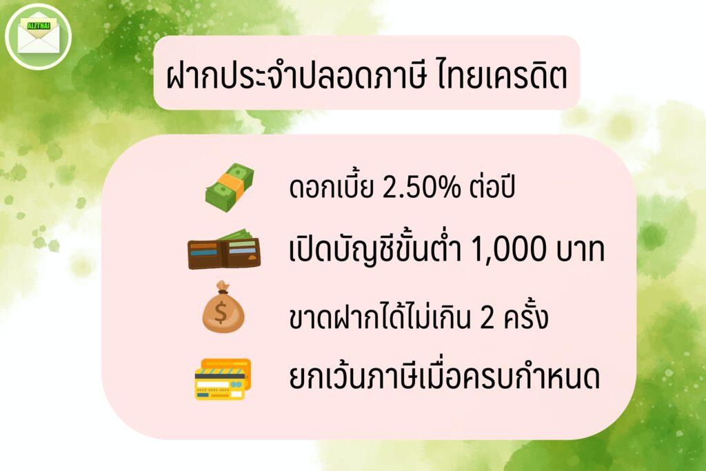เปิดบัญชีธนาคารไหนดี สำหรับนักเรียน/ ออมเงิน 2563.เปิดบัญชีเงินฝาก ดอกเบี้ยสูง ธนาคารไทยเครดิต เพื่อรายย่อย