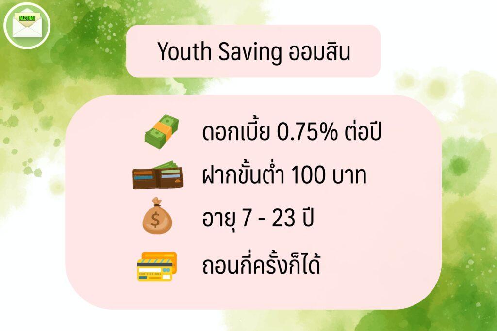 เปิดบัญชีธนาคารไหนดี สำหรับนักเรียน/ ออมเงิน 2563.เปิดบัญชีสำหรับนักเรียน เงินฝาก Youth Saving ธนาคารออมสิน