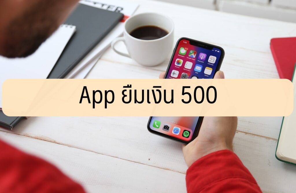 app ยืมเงิน 500 ด่วน