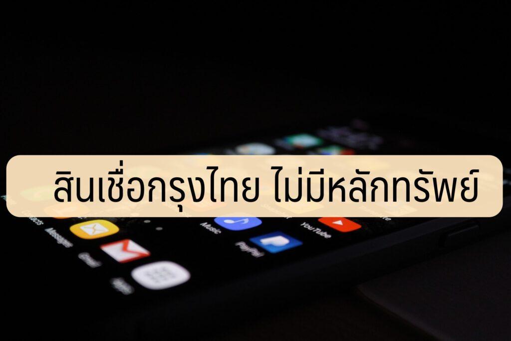 สินเชื่อกรุงไทย ไม่มีหลักทรัพย์ ยืมเงินฉุกเฉิน 5000 ด่วน กรุงไทย 2564