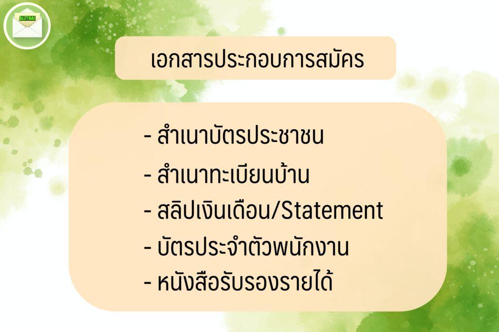 ยืมเงินฉุกเฉิน 5000 ด่วน กรุงไทย 2564
