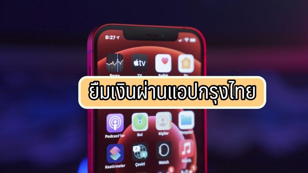 ยืมเงินผ่านแอปกรุงไทย