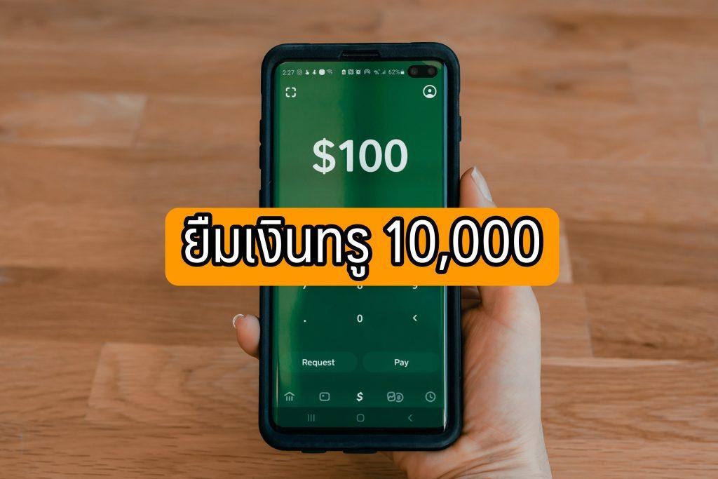 ยืมเงินทรู10000
