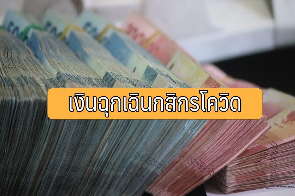 เงินฉุกเฉินกสิกรโควิด 2564