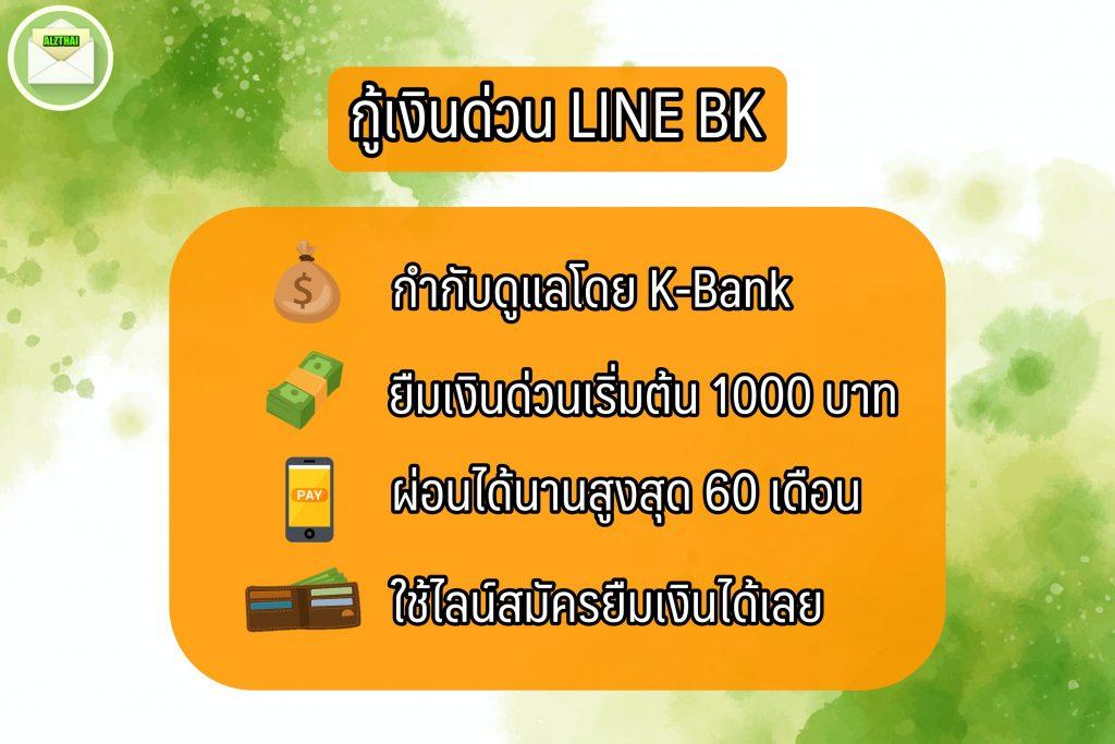 กู้เงินด่วน LINE BK เงินด่วน 10 นาทีโอนเข้าบัญชี 2564