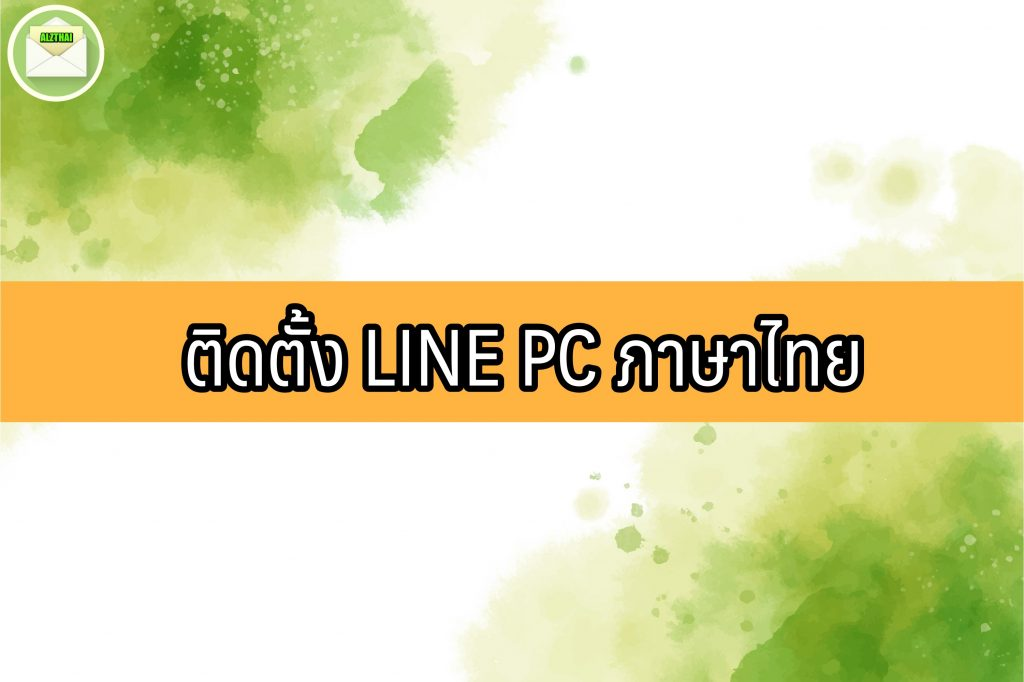 ติดตั้ง LINE PC ภาษาไทย