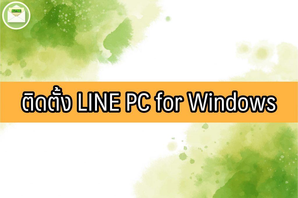 LINE PC 2564 ดาวน์โหลดและติดตั้ง LINE PC สำหรับ Windows