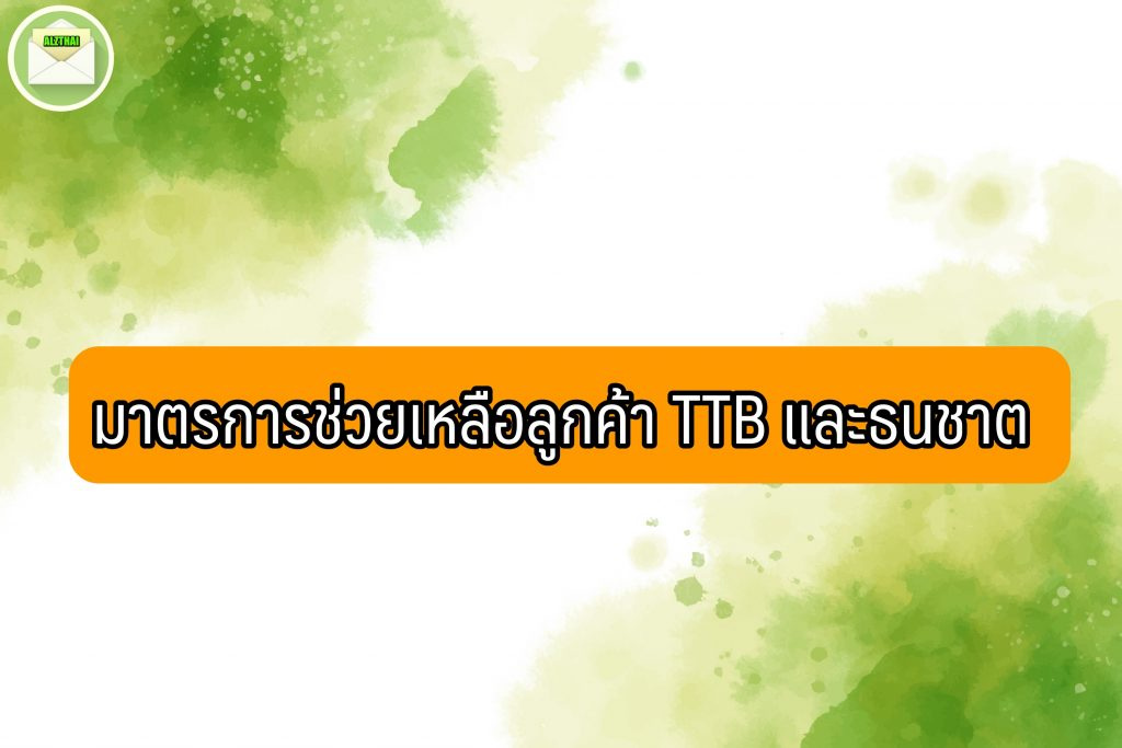 ยืมเงิน TTB สินเชื่อธนาคารทหารไทยธนชาติ 2564
