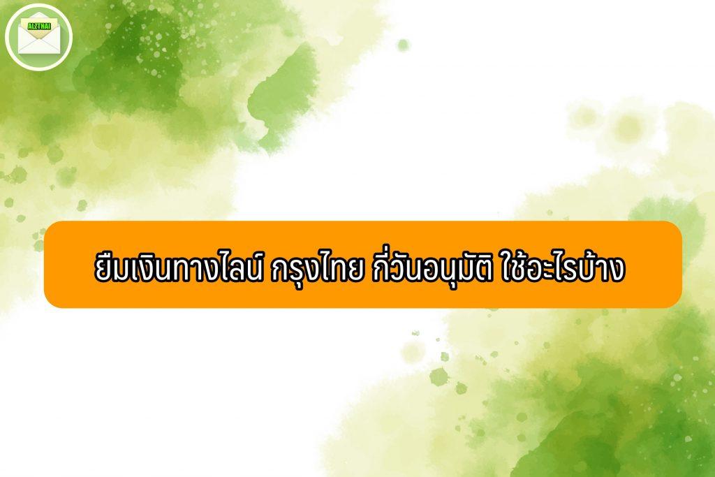 ยืมเงินทางไลน์ กรุงไทย 2564 วิธีสมัครยืมเงินฉุกเฉิน 5000 กรุงไทย