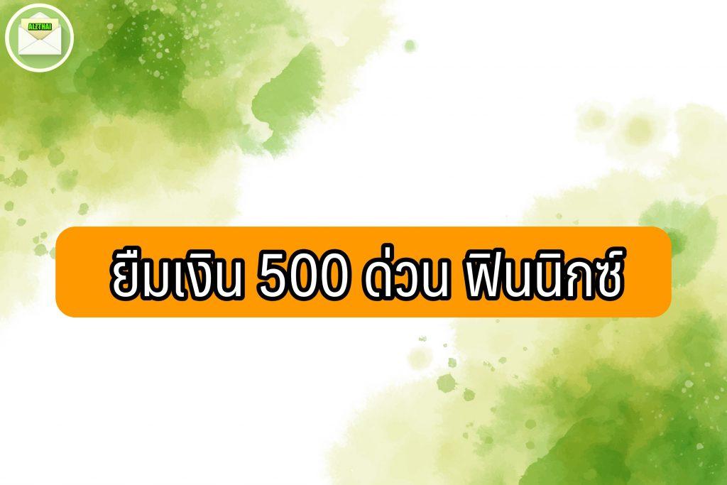 ยืมเงิน ais 500 ด่วน 2564