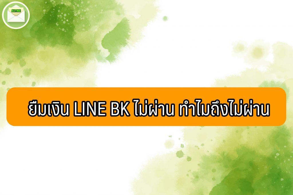 ยืมเงิน LINE BK ไม่ผ่าน ทำยังไงให้ผ่าน
