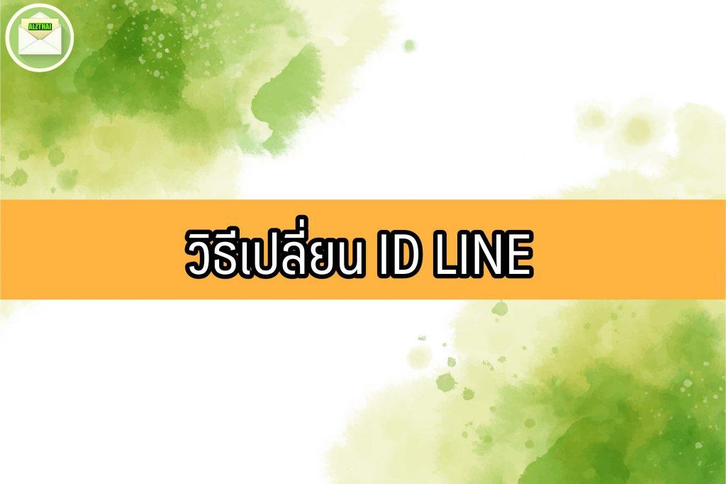 วิธีเปลี่ยน ID LINE