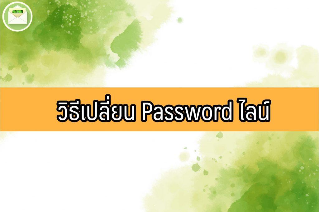 วิธีเปลี่ยน Password ไลน์