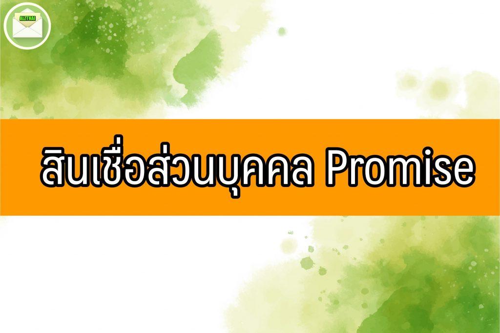 สินเชื่อส่วนบุคคล Promise