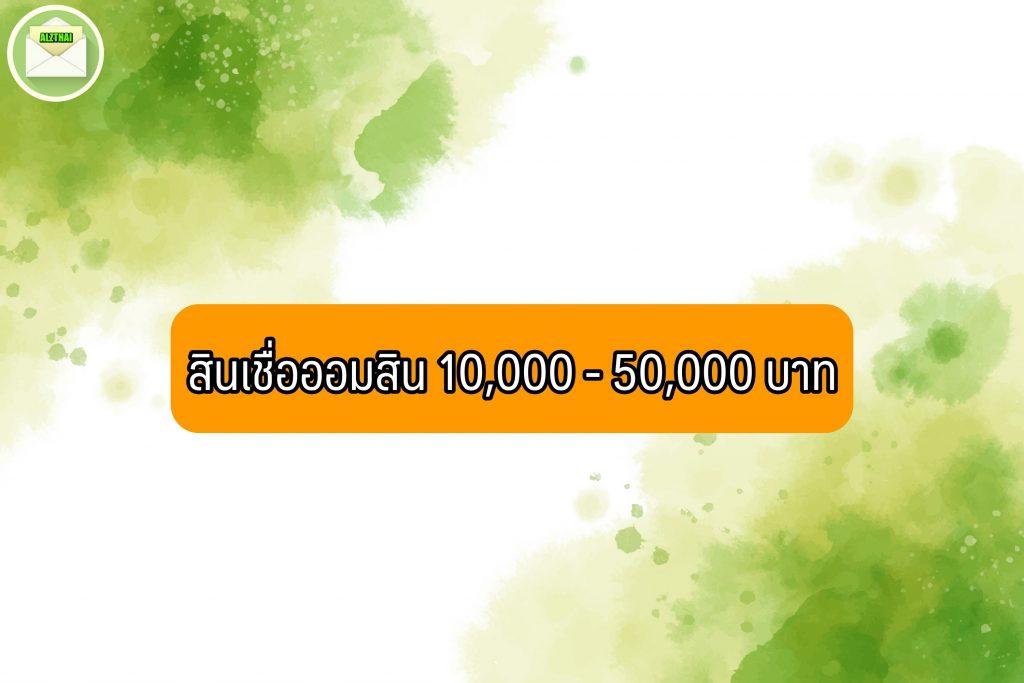 กู้เงินรัฐ 2564 ออมสินปล่อยสินเชื่อ 50,0000 ปี 64