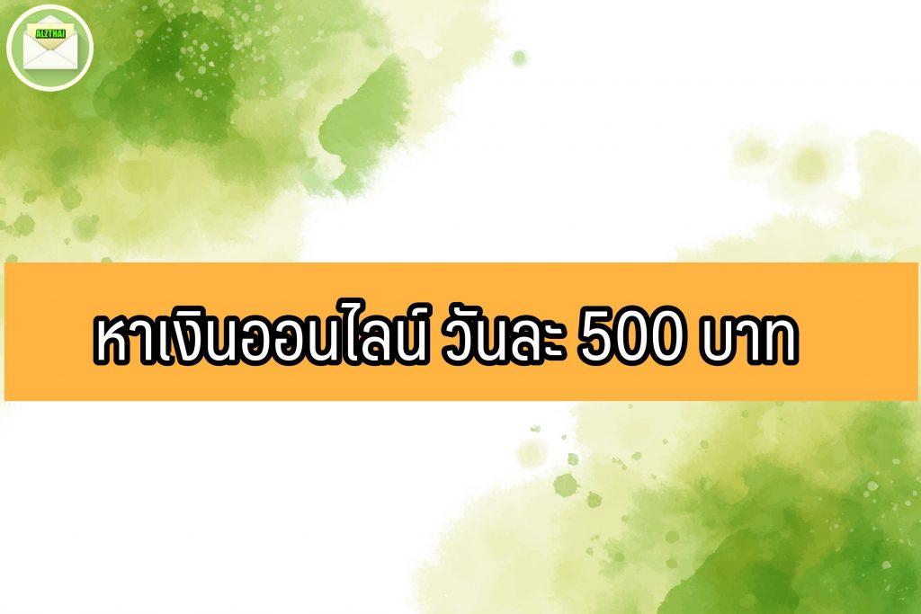 หาเงินออนไลน์วันละ 500