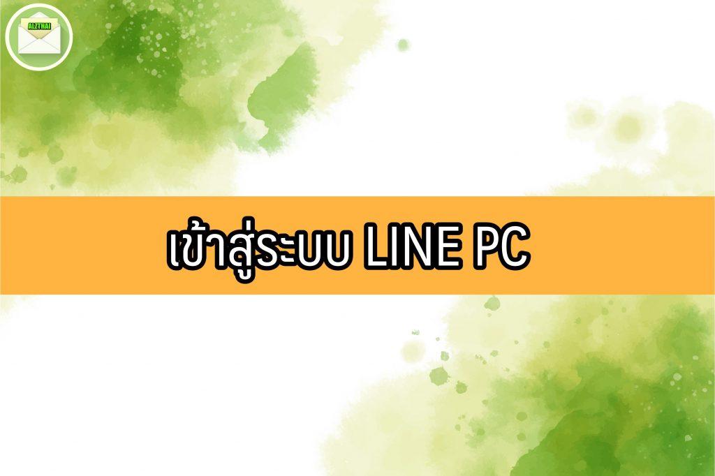 เข้าสู่ระบบ LINE PC