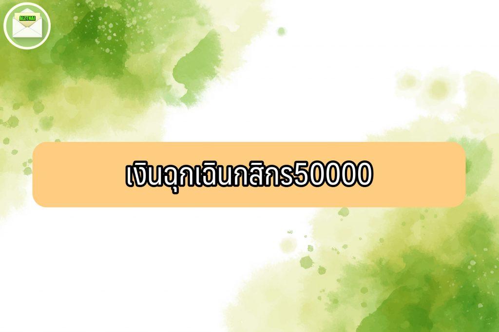 สมัครเงินด่วนกสิกร 2564 สินเชื่อฉุกเฉินกสิกร 10000 – 50000 ด่วน